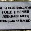 ... плоча на лобното място на Гоце Делчев ...